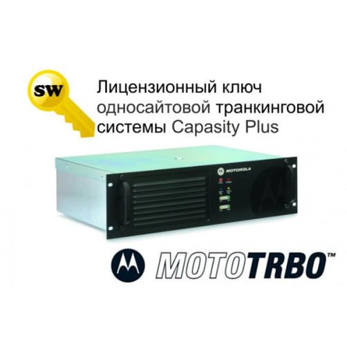 Motorola HKVN4013 Лицензия Capacity Plus