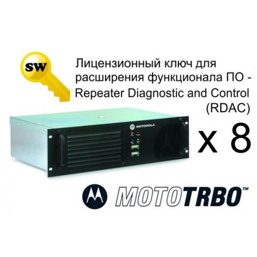 Motorola HKVN4041 Лицензионный ключ для RDAC